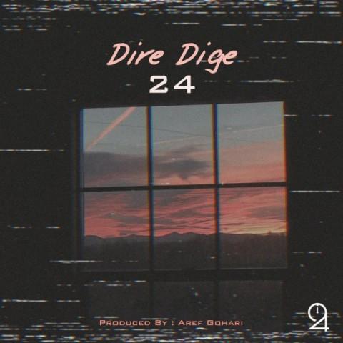 دانلود ترانه جدید 24 دیره دیگه 24 - Dire Dige + متن ترانه دیره دیگه از