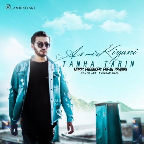 دانلود ترانه جدید امیر کیانی تنها ترین