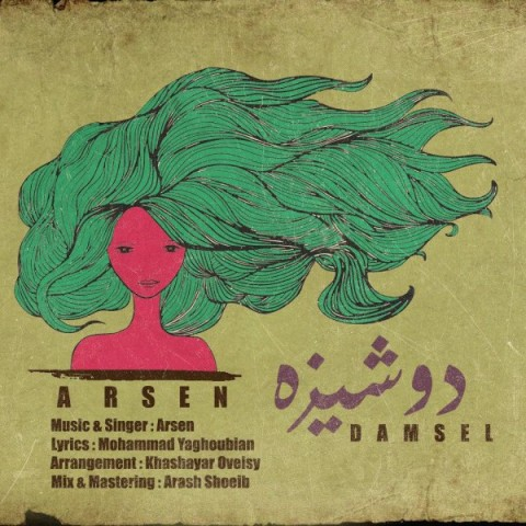 دانلود ترانه جدید آرسن دوشیزه