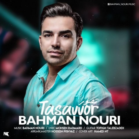 دانلود ترانه جدید بهمن نوری تصور