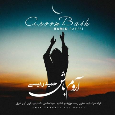 دانلود ترانه جدید حمید رئیسی آروم باش
