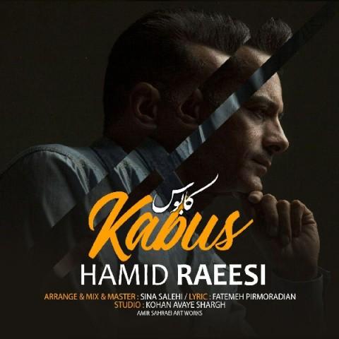 دانلود ترانه جدید حمید رئیسی کابوس
