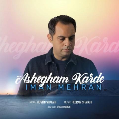 دانلود ترانه جدید ایمان مهران عاشقم کرده
