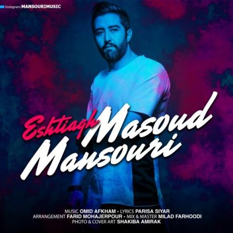 دانلود ترانه جدید مسعود منصوری اشتیاق
