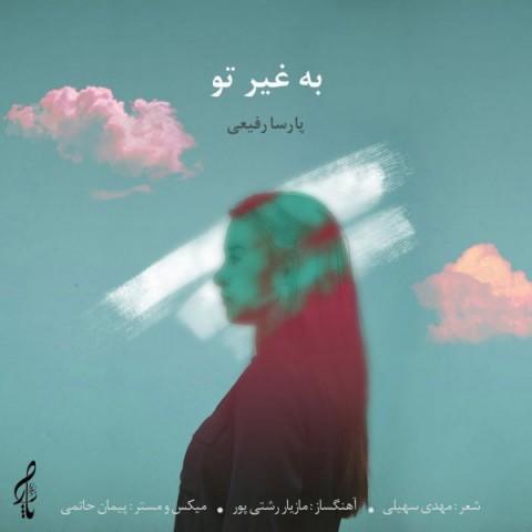 دانلود ترانه جدید پارسا رفیعی به غیر تو