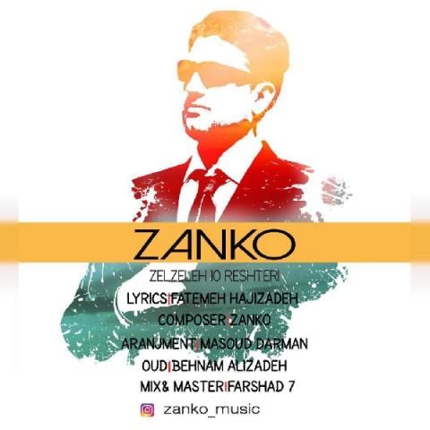 دانلود ترانه جدید زانکو زلزله ده ریشتری