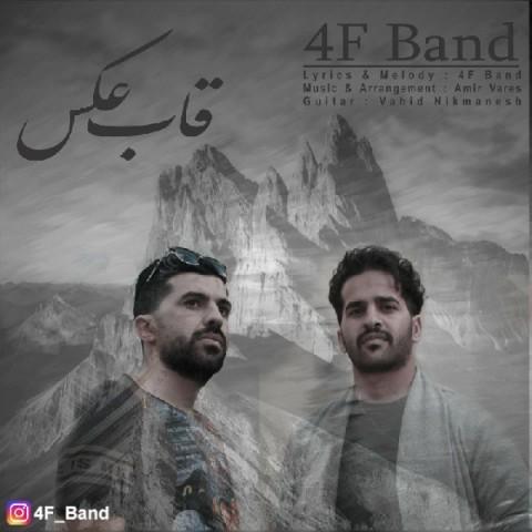 دانلود ترانه جدید 4f Band قاب عکس