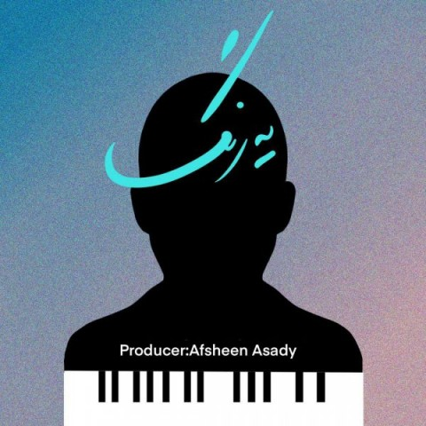 دانلود ترانه جدید افشین اسدی یه رنگ