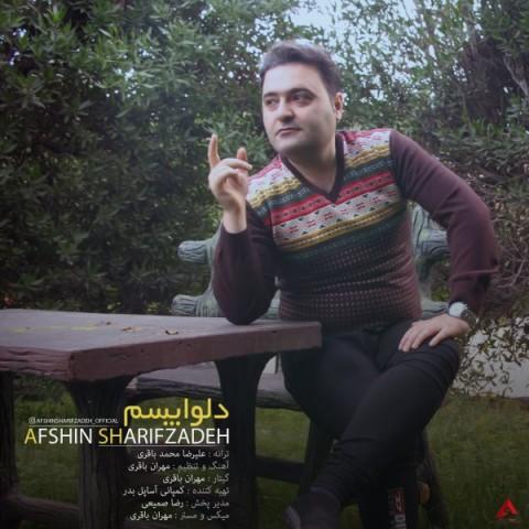 دانلود ترانه جدید افشین شریف زاده دلواپسم