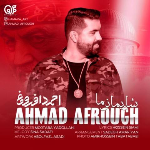 دانلود ترانه جدید احمد افروغ سلیمانی ما