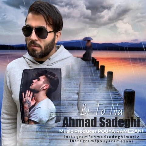 دانلود ترانه جدید احمد صادقی بی تو نه
