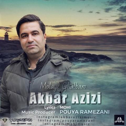 دانلود ترانه جدید اکبر عزیزی مولای قلبم