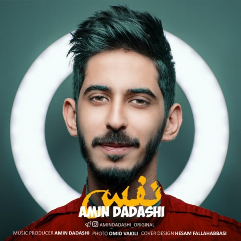 دانلود ترانه جدید امین داداشی نفس