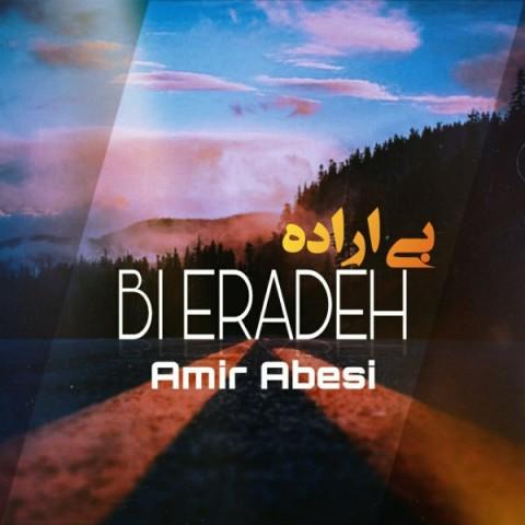 دانلود ترانه جدید امیر عابسی بی اراده