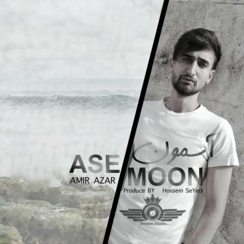 دانلود ترانه جدید امیر آذر آسمون