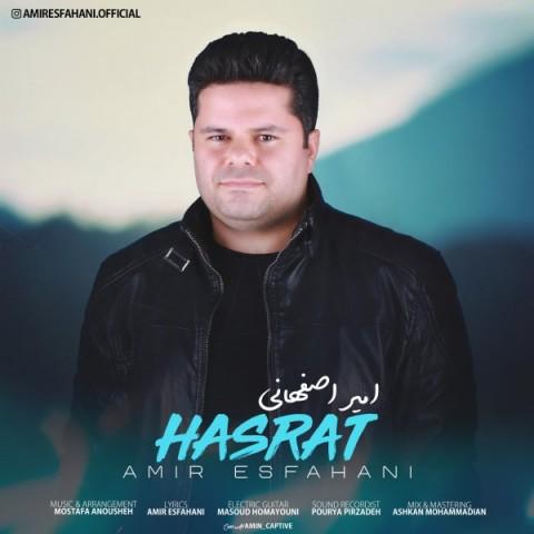 دانلود ترانه جدید امیر اصفهانی حسرت