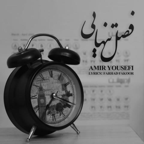 دانلود ترانه جدید امیر یوسفی فصل تنهایی