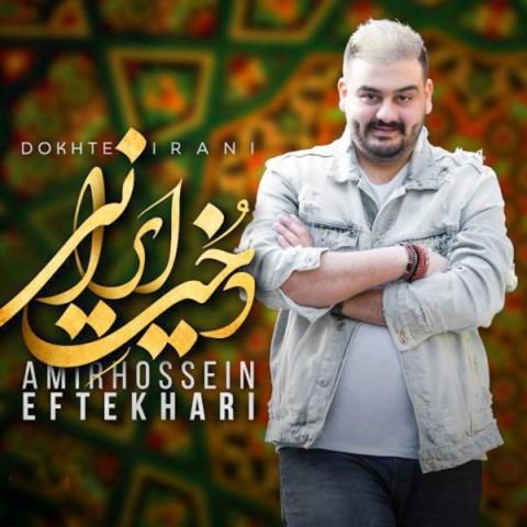 دانلود ترانه جدید امیرحسین افتخاری دخت ایرانی