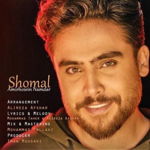 دانلود ترانه جدید امیر حسین نامدار شمال