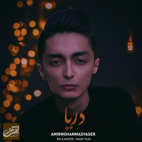 دانلود ترانه جدید امیرمحمد یاسر دریا
