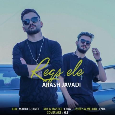 دانلود ترانه جدید آرش جوادی رقص