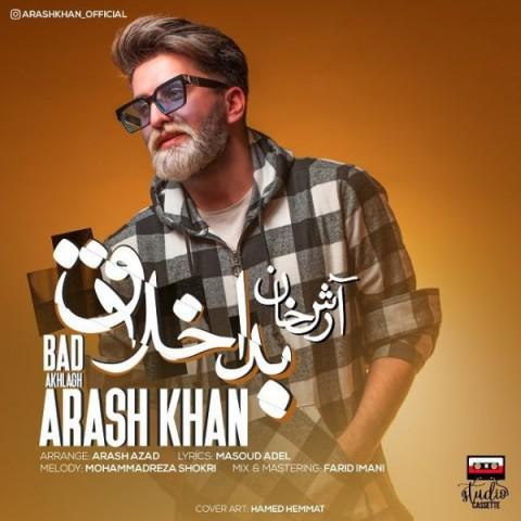 دانلود ترانه جدید آرش خان بد اخلاق