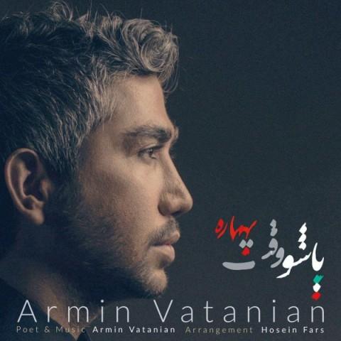دانلود ترانه جدید آرمین وطنیان پاشو وقته بهاره