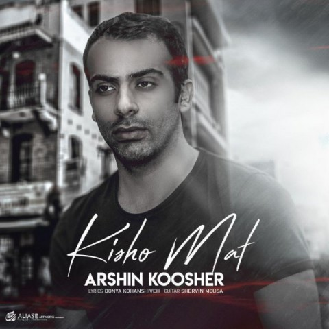 دانلود ترانه جدید آرشین کوشر کیش و مات