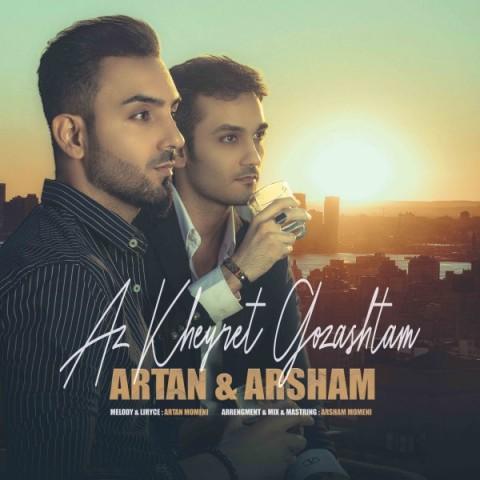 دانلود ترانه جدید آرتان و آرشام از خیرت گذشتم
