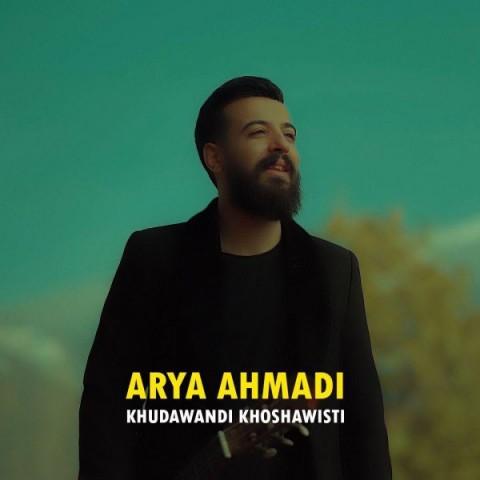 دانلود ترانه جدید آریا احمدی خوداوەندی خوشە ویستی