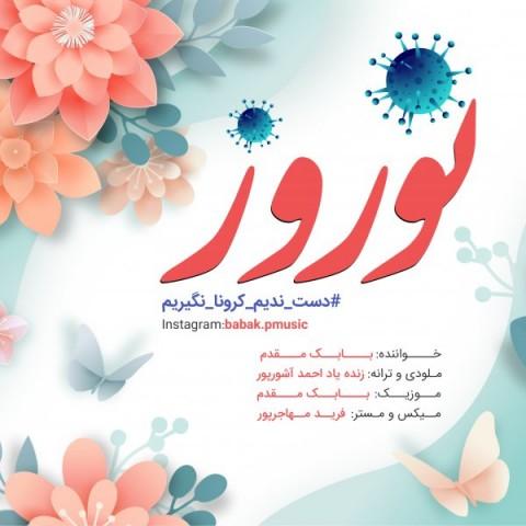 دانلود ترانه جدید بابک مقدم نوروز