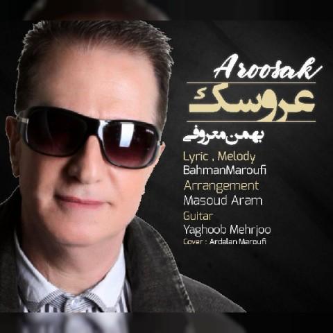 دانلود ترانه جدید بهمن معروفی عروسک
