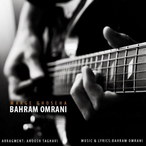 دانلود ترانه جدید بهرام عمرانی مرگ غصه ها