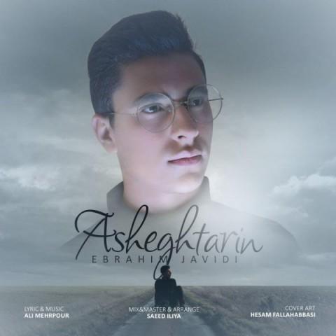 دانلود ترانه جدید ابراهیمی جاویدی عاشق ترین