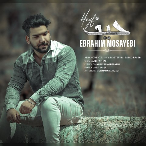 دانلود ترانه جدید ابراهیم مسیبی حیف