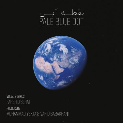 دانلود ترانه جدید فرشید صحت نقطه آبی
