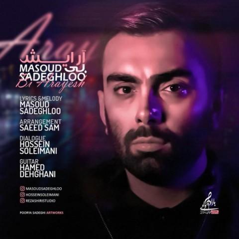 دانلود ترانه جدید مسعود صادقلو بی آرایش