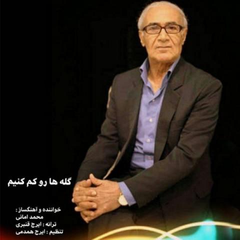 دانلود ترانه جدید محمد امانی گله ها رو کم کنیم