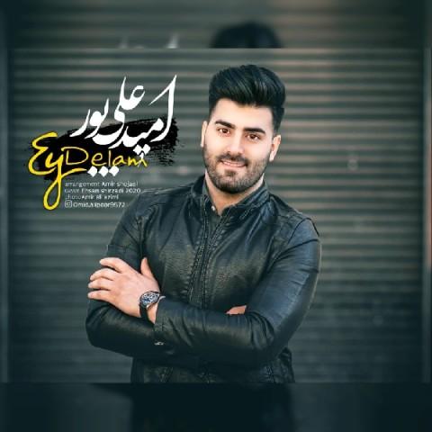 دانلود ترانه جدید امید علیپور ای دلم
