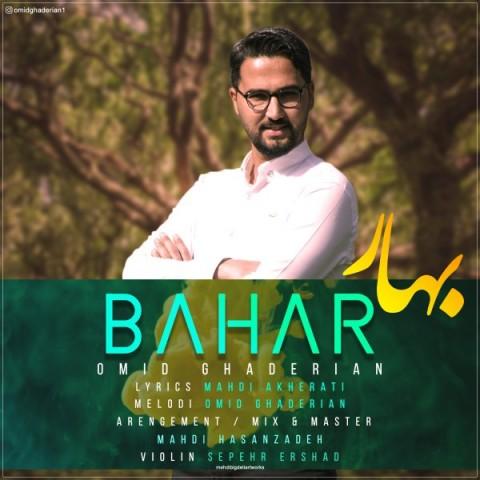دانلود ترانه جدید امید قادریان بهار