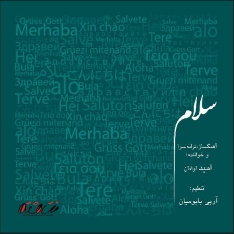 دانلود ترانه جدید امید لوافان سلام