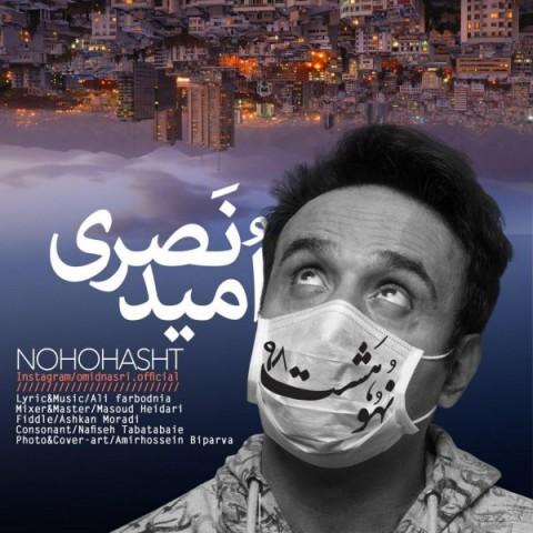 دانلود ترانه جدید امید نصری نه و هشت