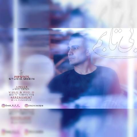 دانلود ترانه جدید امید رضای بی تابم