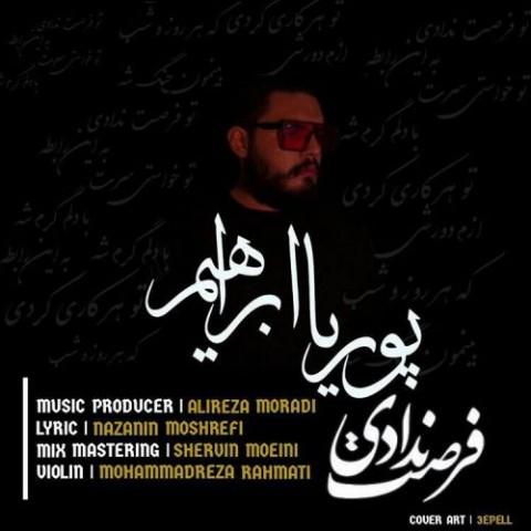 دانلود ترانه جدید پوریا ابراهیم فرصت ندادی