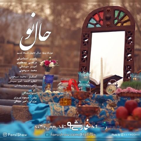 دانلود ترانه جدید یاسر اسماعیلی، مرتضی مصطفوی، امیر سینکی و محمد سیحونی حال نو