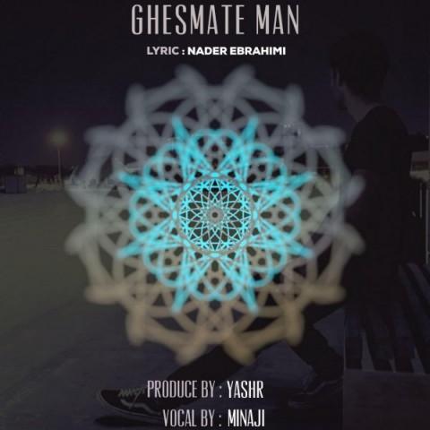 دانلود ترانه جدید Yashr قسمت من Yashr - Ghesmate Man + متن ترانه قسمت من از