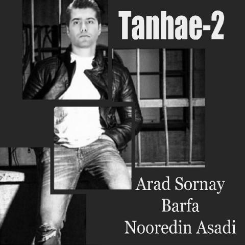 دانلود ترانه جدید آراد سرنای و نورالدین اسدی تنهایی