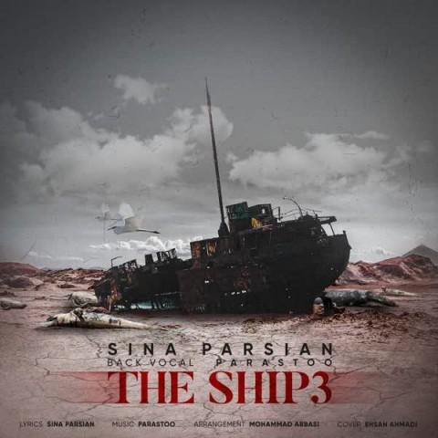 دانلود ترانه جدید سینا پارسیان کشتی