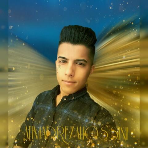 دانلود ترانه جدید احمدرضا حسینی عشق میده چه حالی