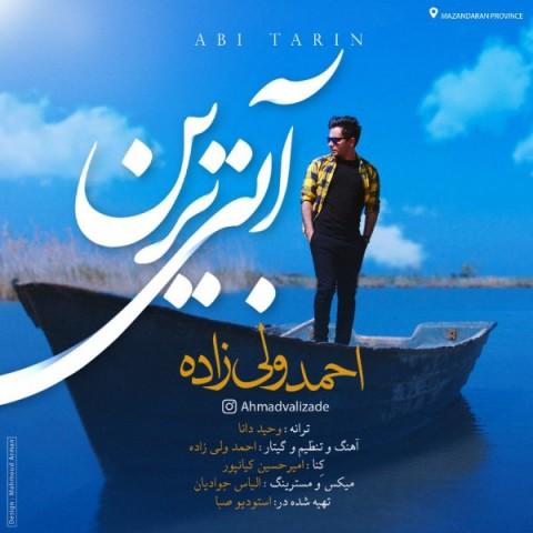 دانلود ترانه جدید احمد ولی زاده آبی ترین